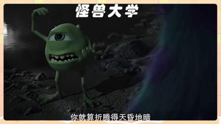 《怪兽大学48》大眼仔与毛怪闯入人类世界,能否回到怪物世界吗