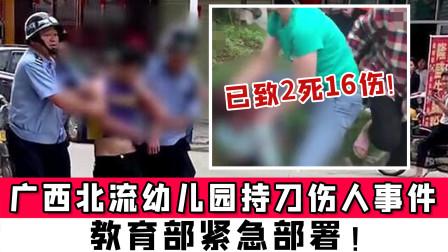 广西北流幼儿园持刀伤人,已致216伤,教育部紧急部署