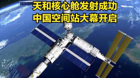 天和核心舱发射任务圆满成功,中国空间站建造大幕正式开启