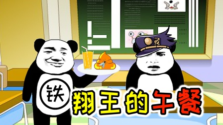 【沙雕动画】当我因为吃榴莲,成了学校的大哥