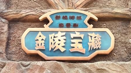 2021年04月28日 南京欢乐谷·表演:金陵宝藏(手机无固定版)