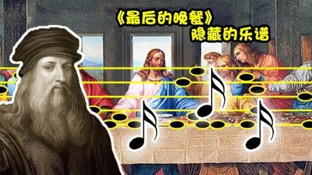名画中隐藏的,《最后的晚餐》里藏着的乐谱,你发现了吗?