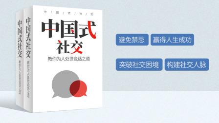 中国式社交 教你为人处世说话之道 曾国藩为什么没有称帝?是不想还是不敢?