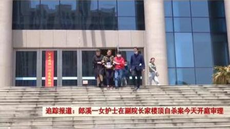 去年11月,郎溪县人民医院的一女护士,在医院副院长陈某家的楼顶。昨日上午郎溪县人民法院开庭审理了此案…