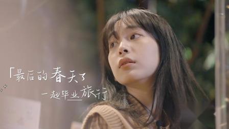 """《怦然心动20岁》宣传片,让人脸红心跳的""""漫画风""""综艺上线!"""