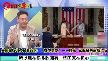 """美国纠集组""""抗中联盟"""",台名嘴:各怀鬼胎,不想跟中国正面"""