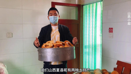 山西夏县土特产爆单了,灶台烤制,从早忙到晚,预定才能吃得到