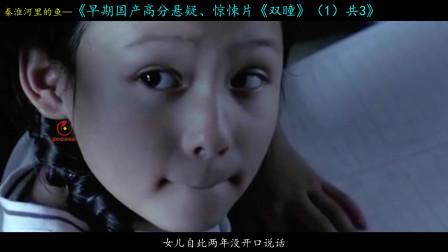 双瞳:早期国产高分惊悚悬疑影片,探究连环SHA人案背后的 Ⅰ
