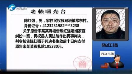 民权县法院老赖曝光台:陈红强、张海丽、李在法、刘美……