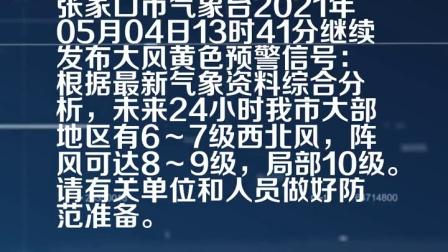 张家口市气象台更新大风黄色预警[Ⅲ级/较重]