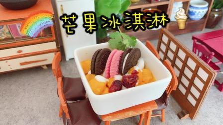 只要一个芒果就可以做冰淇淋,口感香甜软密,比哈根达斯还好吃