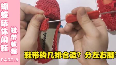 儿童手工休闲鞋鞋带如何钩起5针往返钩,长度比一比-织法教程