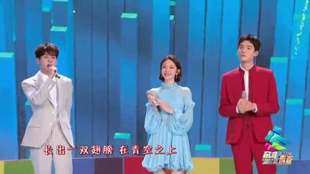 央视五四晚会:龚俊 唐艺昕 曾舜晞演唱《把未来点亮》