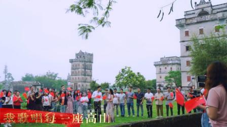 梁启超名句影响了一代代江门人,青年高歌《我和我的祖国》
