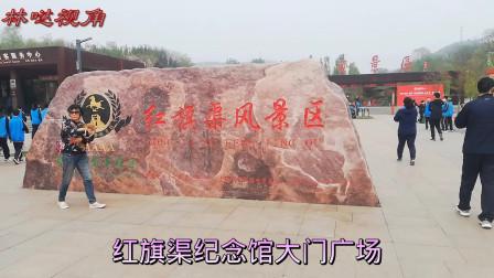 暮春时节的河南林州红旗渠纪念馆熙熙攘攘,游客摩肩接踵