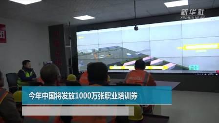 今年中国将发放1000万张职业培训券
