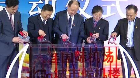 辽宁新闻 2021 大连市区首个城市机场候机楼正式启用