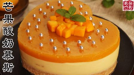 无需烤箱,不加一滴奶油的芒果酸奶慕斯蛋糕,清凉爽口,做法非常简单!
