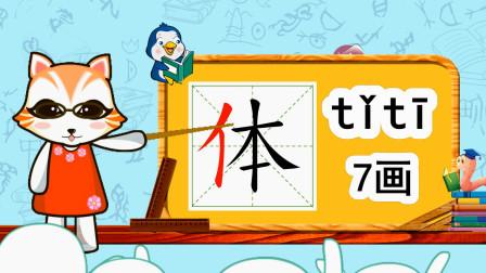 """学汉字启蒙:""""体""""字的书写笔顺和组词造句"""