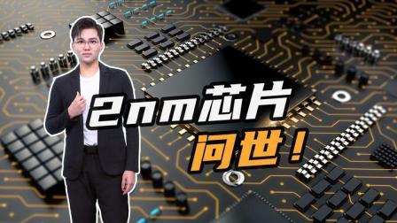 """最新,美国巨头IBM发布首个2nm芯片!华为曾花40亿向其""""拜师"""""""