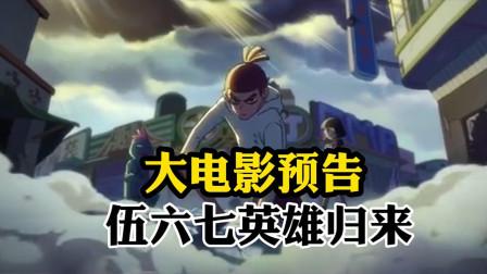 刺客伍六七大电影预告:第三季完结,斗笠刺客偷家,小鸡岛一片惨状,伍六七英雄归来