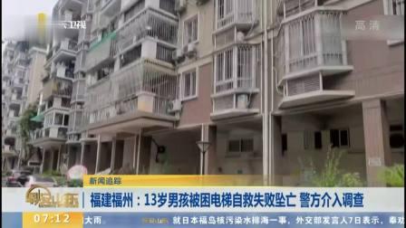 早安山东 2021 福建福州:13岁男孩被困电梯自救失败坠亡 介入