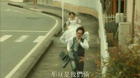 小花的味噌汤:女孩在结婚时与丈夫你追我赶