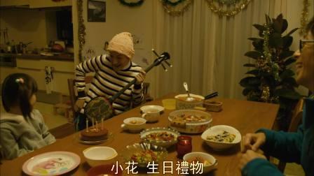 小花的味噌汤:女人为女儿准备了生日礼物