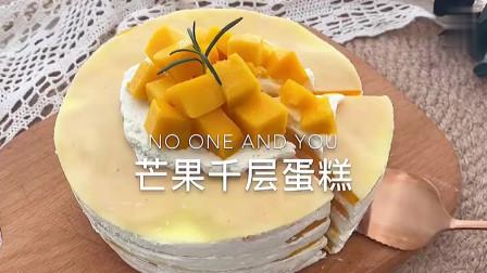 我最爱的芒果千层蛋糕