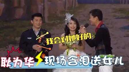 耿为华现场含泪送女儿出嫁,婚礼现场为其献上祝歌!耿为华谈妻女