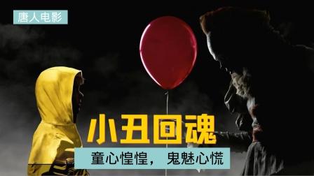 小丑回魂:曾经吓哭美国人童年的电影,重回荧幕02