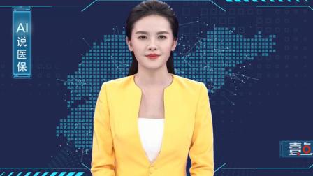 AI说医保|国家医保局曝光10起违规结算医保基金典型