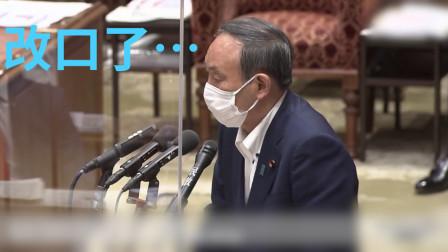 日本首相菅义伟:从未将奥运会当作头等大事