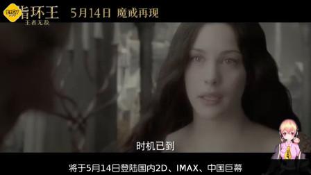 新4K重制!《指环王3:王者无敌》预告片 5.14上映