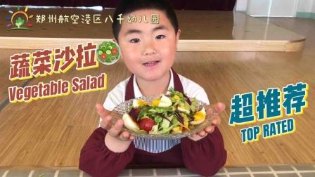 郑州航空港区八千幼儿园秋分二班《制作蔬菜沙拉》