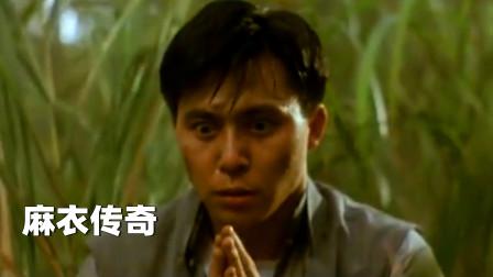 老鬼片:童年阴影系列,医师上山采药,竟意外挖出了鬼王的心脏
