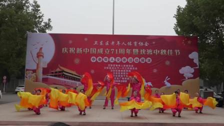 2020迎国庆卫东区中老年文体活动展演——舞蹈《祖国你好》