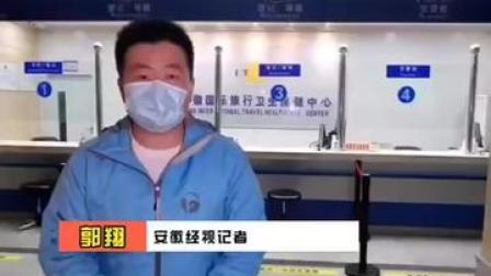 合肥包河区开设安徽省首个新冠病毒疫苗24小时接种点!位于芜湖路367号的安徽国际旅行卫生保健中心。