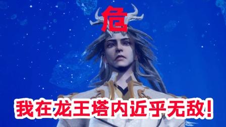 首席御灵师:龙王塔试炼出现异变!龙王被!学子岌岌可危!