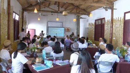 永泰县首届乡村创新创业营在嵩口镇大喜村开班