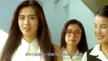 电影芝士火腿,校董王祖贤来视察,想刺她的张卫健状况百出