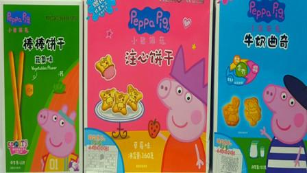 佩奇盒装小零食:曲奇草莓注心饼干试吃
