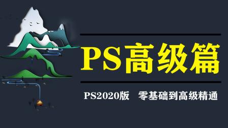 PS高级篇 3D字作