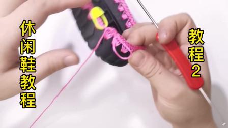 一团线就能钩织出一款漂亮的夏季休闲鞋,简单易学穿起来特别舒服图解视频
