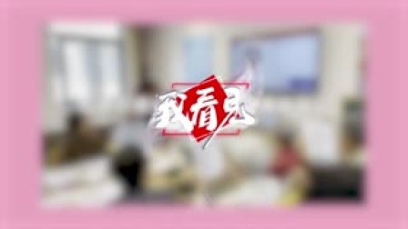 满足老年人日常需求 上海长宁区虹桥街道打造十五分钟养老服务圈