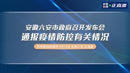 安徽六安市召开发布会 通报疫情防控有关情况