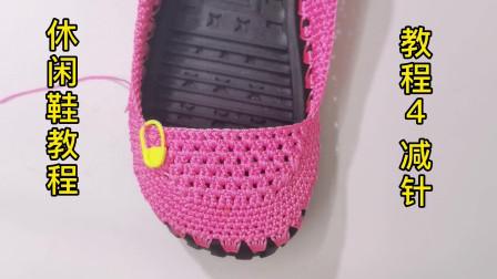 镂空鞋面钩织的大小是否合适,减针很关键,大家要掌握好图解视频