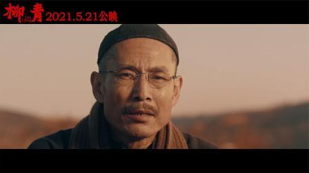 电影《柳青》5月21日公映