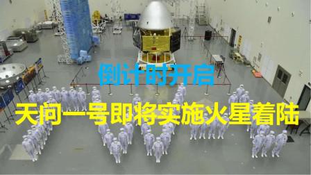 """15日7点11分,""""天问一号""""探测器着陆火星时间确定,万众期待"""