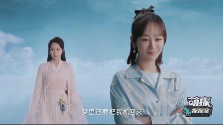《萌探探探案》宣传片:杨紫和锦觅跨时空对话